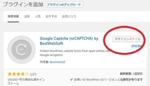 googlereCAPTCHA1