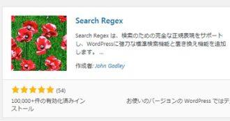 【WordPress】タグなど文字列をバッサリ置き換えてくれるプラグイン「Search Regex」