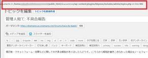 topics.php on line 943エラー