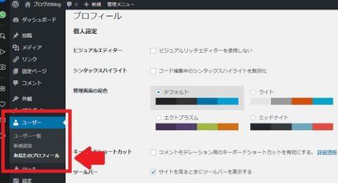 【WordPress】「author.php」を編集して会員(ユーザー)プロフィールページを作る