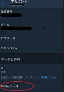 twi-spam2