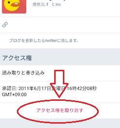 twi-spam5