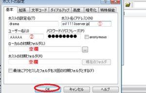 FFFTPの使い方