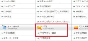 エックスサーバーFTP情報