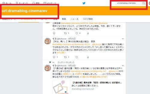 ツイッターエゴサーチブログ