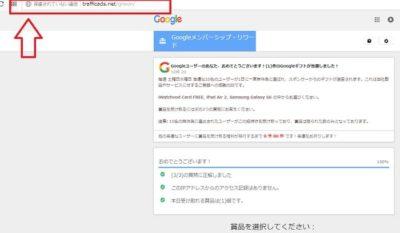 「Googleメンバーシップリワード」画面の原因と対策