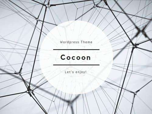 Wordpressテーマの変更cocoon