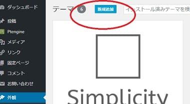 Wordpressテーマの変更Sinplicity→cocoon インストール
