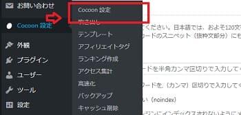 Wordpressテーマの変更Sinplicity→cocoon 設定