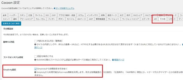 Wordpressテーマの変更Sinplicity→cocoon 設定引き継ぐ