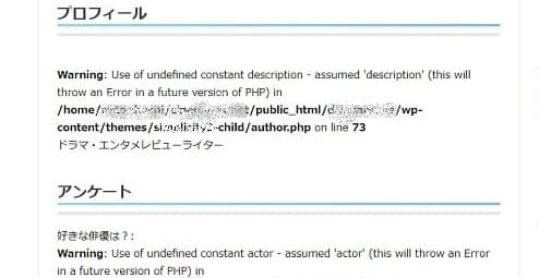 エラー「Use of undefined」を解決