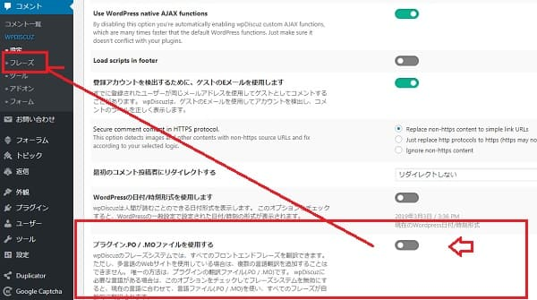 wpDiscuzのplaceholderを変える