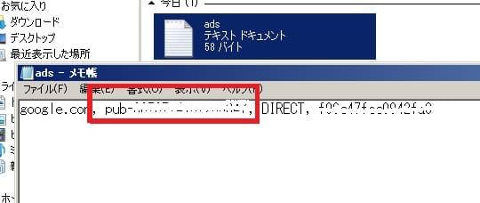 アドセンス「ads.txtの問題を対処」