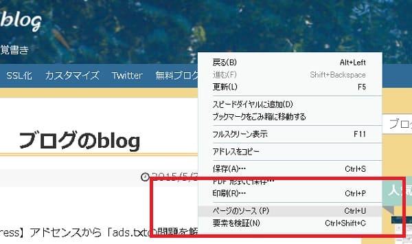 他人のブログのテーマを調べる方法