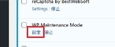 Wordpressを非公開にできる「WP Maintenance Mode」の使い方