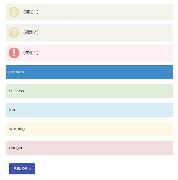 [Simplicity2からTHE THOR(ザ・トール)へ]テーマ変更時ボックス装飾の書き換え方法