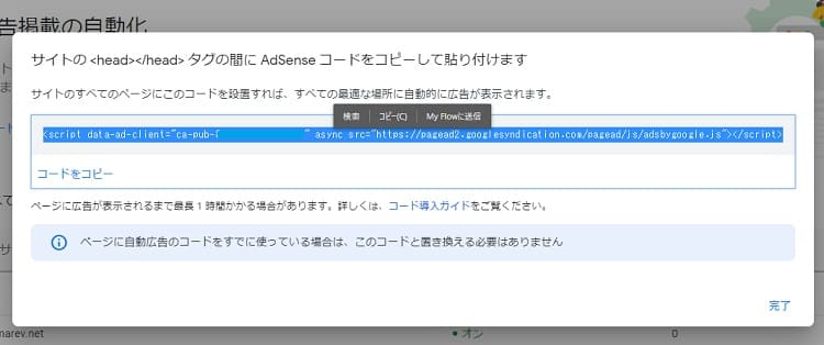 Googleアドセンス自動広告2