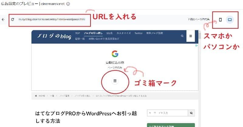 Googleアドセンス自動広告「ザ・トール」のコードの設定と位置カスタマイズ