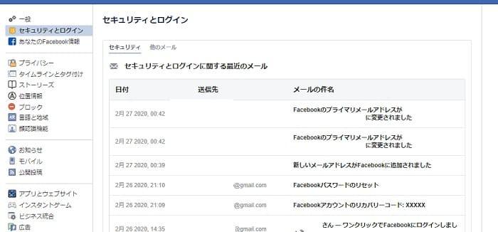 「ワンクリックでFacebookにログインしましょう」というメールはスパムか本物か