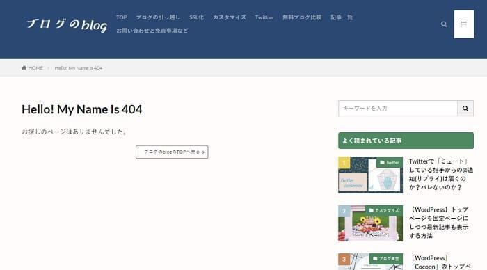 [THE THOR(ザ・トール)]404ページカスタマイズ