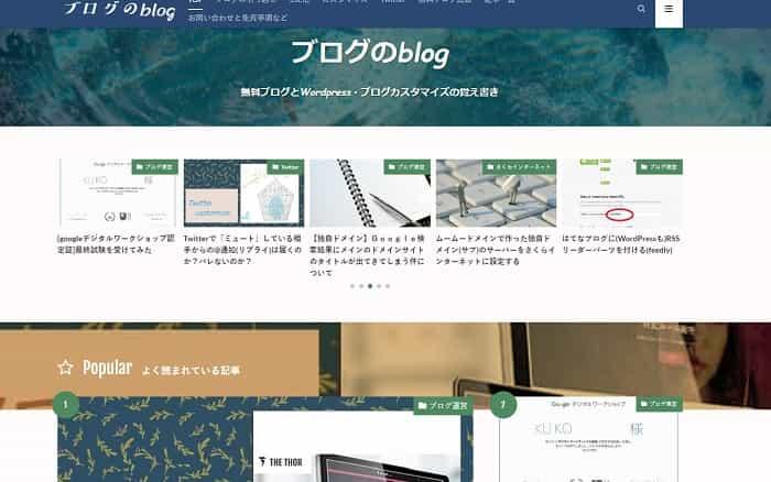 [Simplicity2からTHE THOR(ザ・トール)へ]ブログテーマ変更時、はじめにやったこと