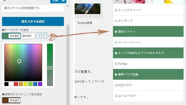 [Simplicity2からTHE THOR(ザ・トール)へ]ブログテーマ変更時、はじめにやったこと 見出しがグリーンに